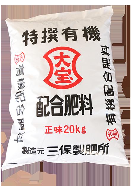 特撰有機 配合肥料 20kg